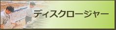 ディスクロージャー